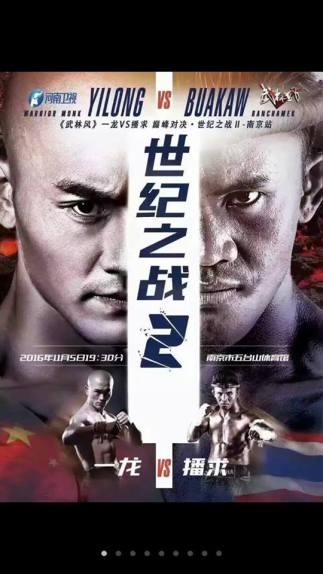 Yi Long (China) vs. Buakaw Banchamek (บัวขาว), 05 Nov 2016, Fight of the Century 2
